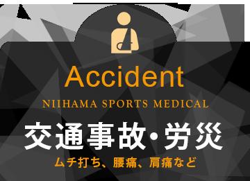 交通事故・労災